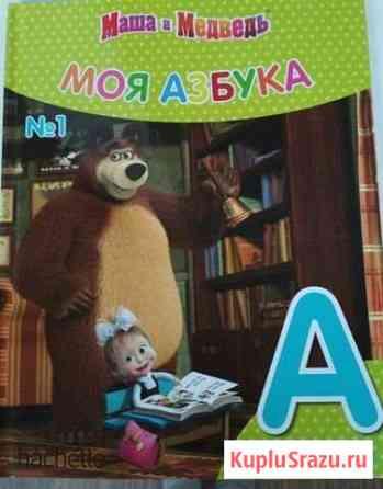 Маша и Медведь Веселая азбука: Буквы Барнаул