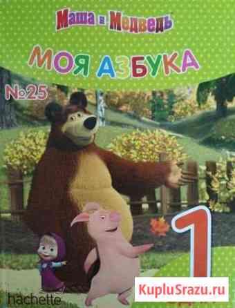 Маша и Медведь Веселая азбука: 1-10 Барнаул