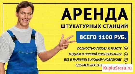 Аренда штукатурных станций PFT, M-TEC, Maltech Нижний Новгород