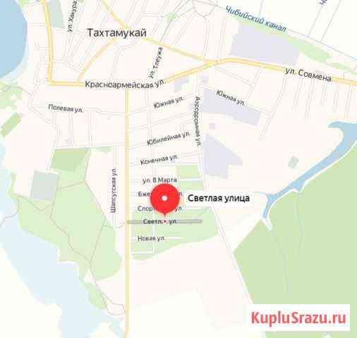 Участок 5 сот. (ИЖС) Тахтамукай