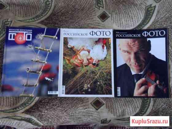 Продам журналы по фото делу Барнаул