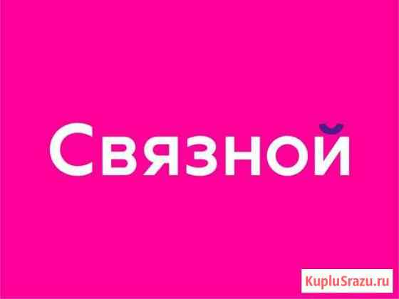 Продавец-консультант (г.Котлас) Котлас