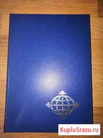 Альбом большой с марками СССР, Куба Белогорск