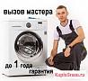 Ремонт стиральных машин, выезд