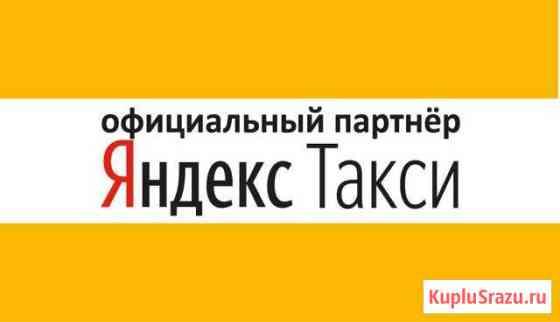 Водитель Яндекс такси подключение Астрахань