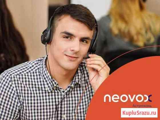 Оператор call-центра Астрахань