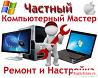 Срочный Ремонт Компьютеров Ноутбуков На дом 1 день