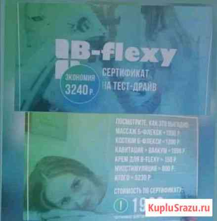 Сертификат в b-flexy Благовещенск