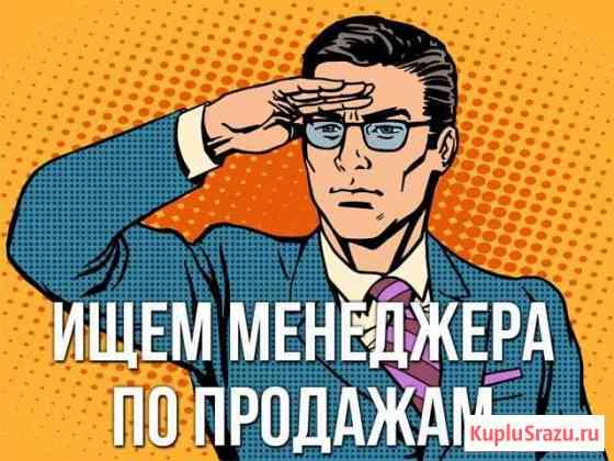 Менеджер Котлас