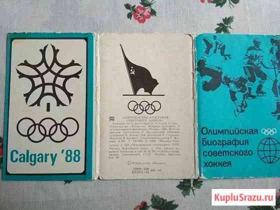 Олимпийская биография советского хоккея Ахтубинск