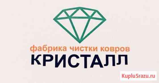 Мойка ковров Кристалл Брянск