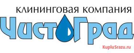 Уборщик в Компанию чистоград Волгоград
