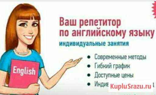 Репетитор по английскому языку Волжский