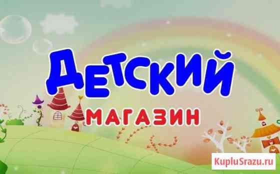 Продавец-консультант Брянск