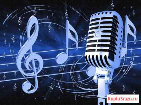 Научим петь (вокал в Брянске) Брянск