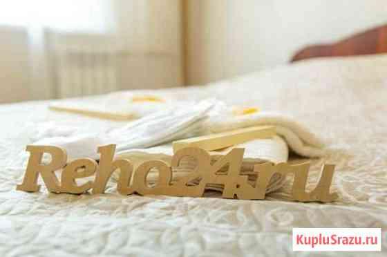 Готовый бизнес посуточной аренды квартир Улан-Удэ