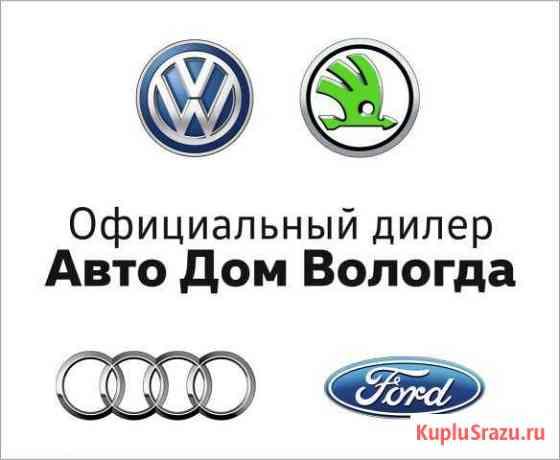 Менеджер по продаже автомобилей Фольксваген Вологда