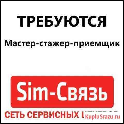 Продавец приемщик Череповец