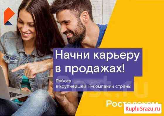 Менеджер по продажам Иваново
