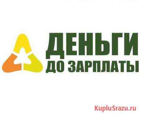Менеджер по работе с клиентами Ангарск