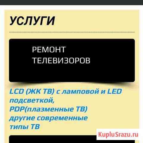 Ремонт телевизоров Нальчик