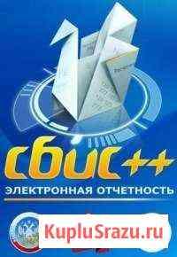 Сбис Электронная отчетность Калининград