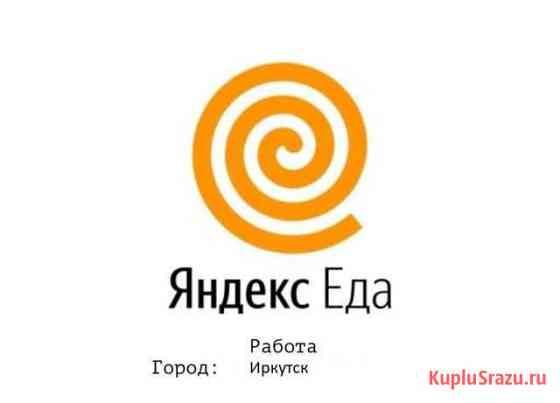 Курьер Яндекс.Еда Иркутск