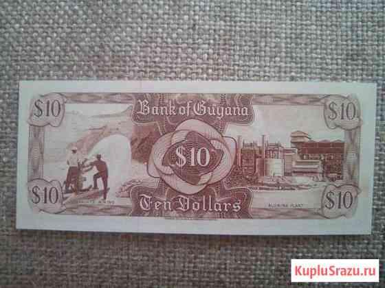 Банкнота Гайаны Нальчик