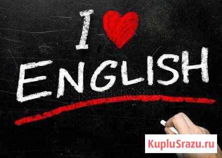 Английский язык индивидуально Елизово