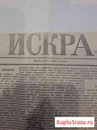 Продам первый номер газеты Искра 1900 г. Оригинал Петрозаводск