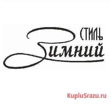 В магазин верхеней одежды требуется управляющий Кирово-Чепецк