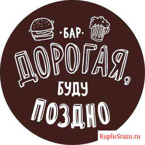 Кухонный работник Кострома