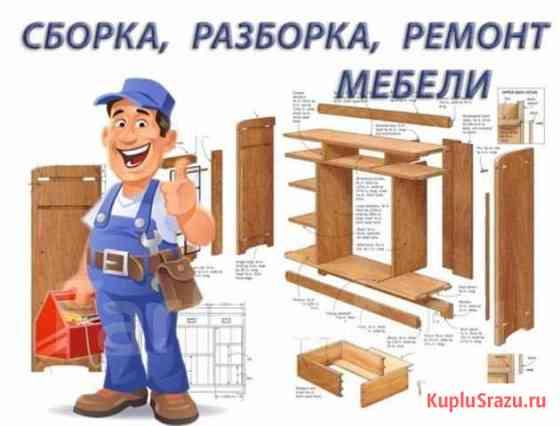Сборка и ремонт мебели Петрозаводск