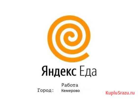 Курьер Яндекс.Еда Кемерово