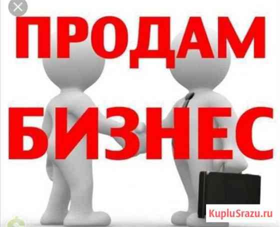 Готовый бизнес, производство полуфабрикатов, колба Прокопьевск