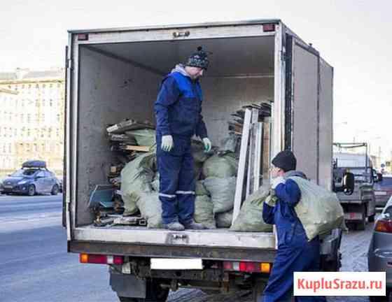 Вывоз/мусора/демонтаж Курск