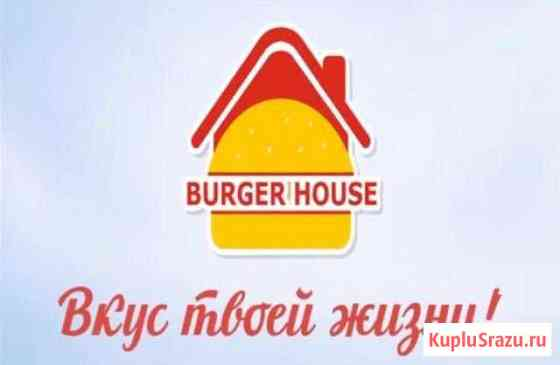 Ресторан быстрого питания Burger House Севастополь