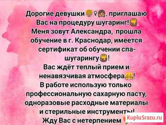 Шугаринг Магадан