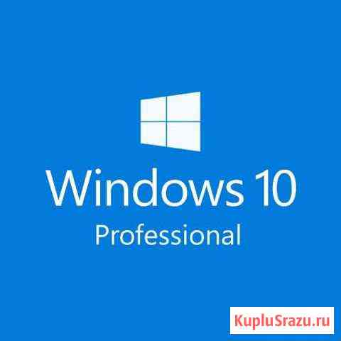 Windows 10 Pro 32/64 Липецк