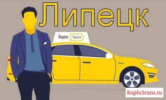 Водитель такси Липецк
