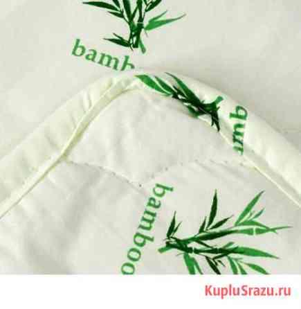Одеяло бамбуковое новое Омсукчан