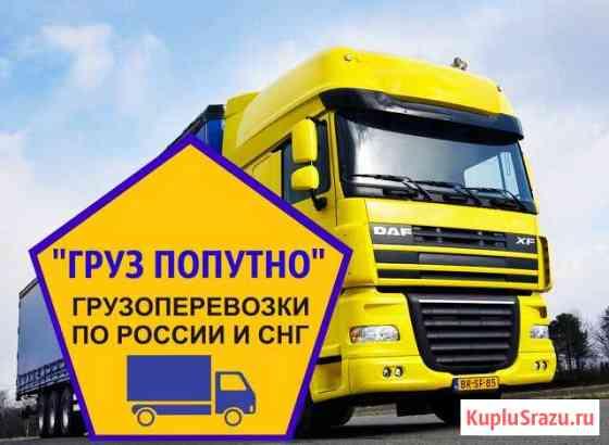 Грузоперевозки Саранск