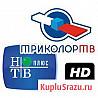 Установка Триколор тв, НТВ-Плюс и DVB-T2