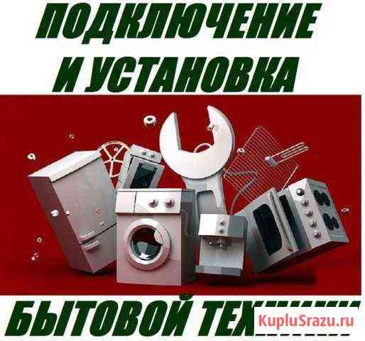 Установка,монтаж,демонтаж бытовой техники Великий Новгород