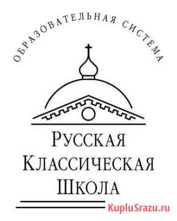 Русская Классическая Школа Рузаевка