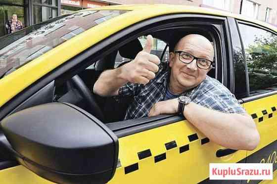 Подключаем водителей со свободным графиком Новосибирск