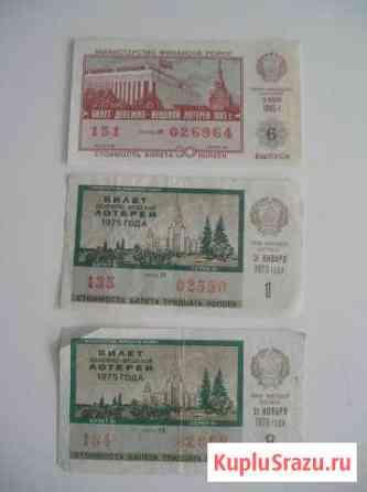 Лотерейные билеты СССР Омск