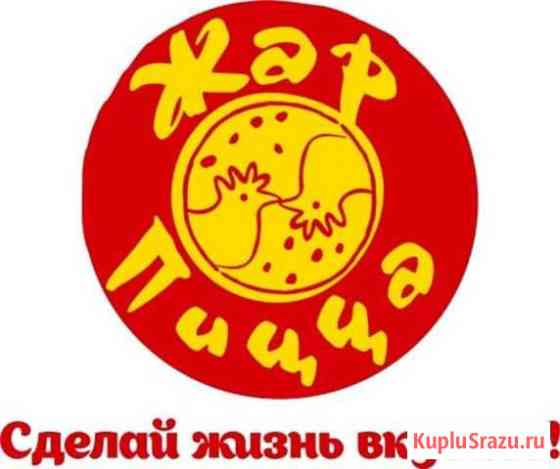 Повар фритюра в кафе Жар-Пицца (Северный р-н) Орёл