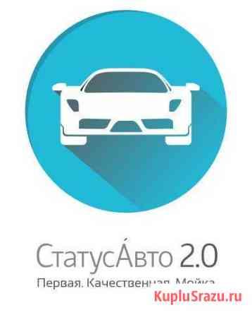 Автомойщик в статусавто 2.0 Пенза