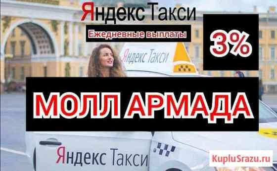 Водитель Яндекс.Такси Оренбург